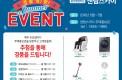 용인행정타운센텀스카이 6월~ 7월 경품 행사…