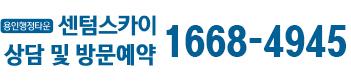 용인행정타운센텀스카이 logo